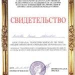Свидетельство Аносова Елена Ивановна