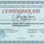 Сертификат 3 Аносова Елена Ивановна