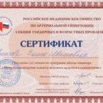 Сертификат 5 Аносова Елена Ивановна