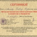 Сертификат Савинову П.А.