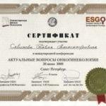 Сертификат Савинов П.А. онкология