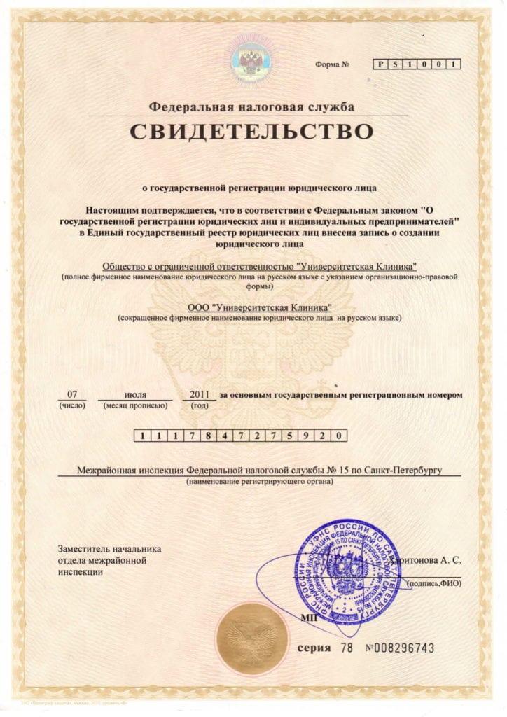 Свидетельство о регистрации юридического лица 1