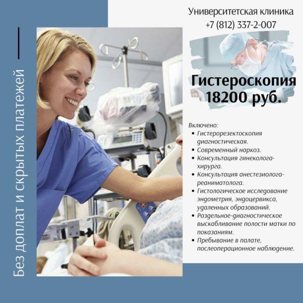 Акция гистероскопия