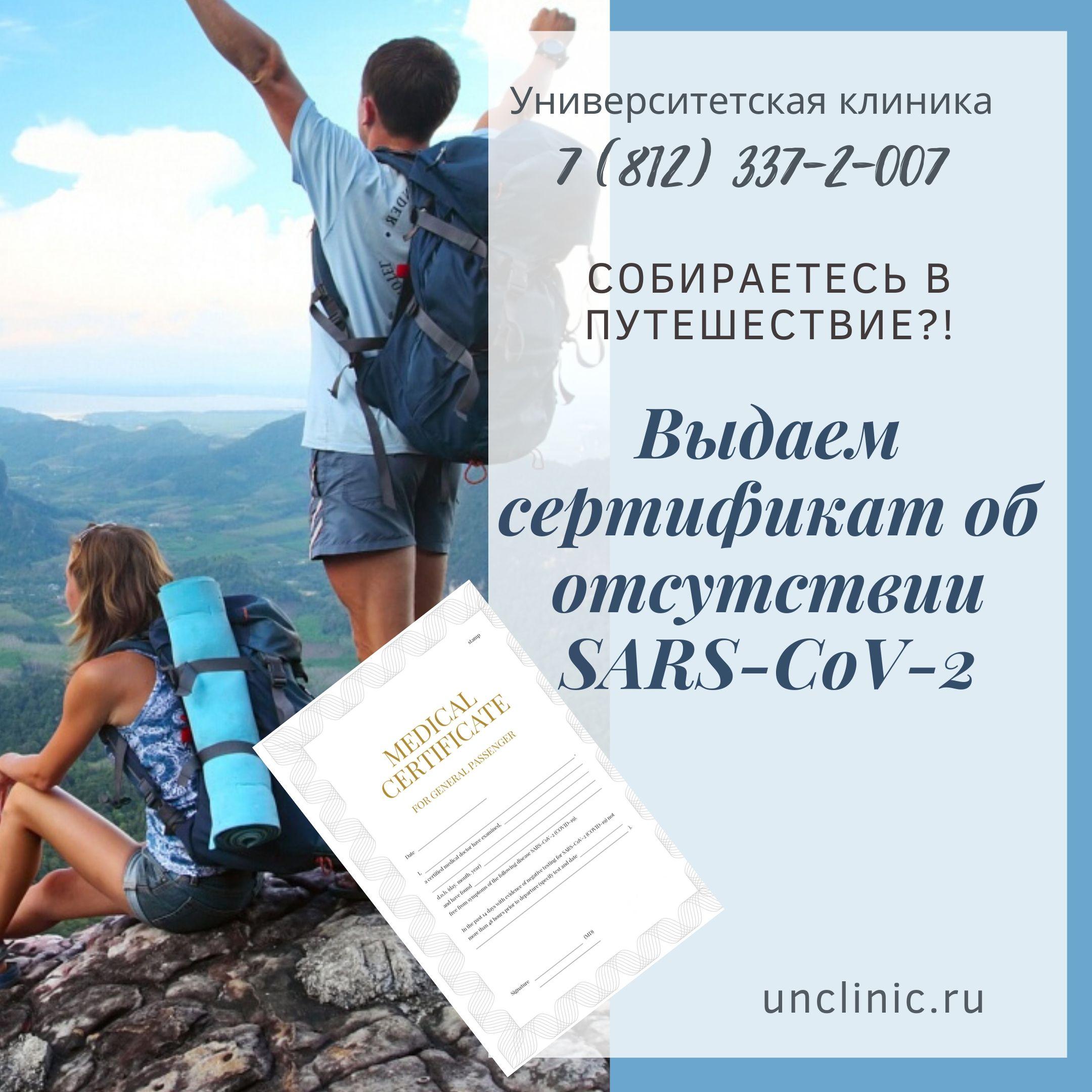 Сертификат ковид