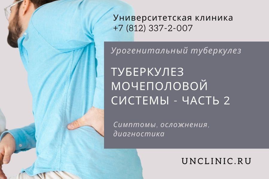 Туберкулез мочеполовой системы – симптомы, осложнения, диагностика