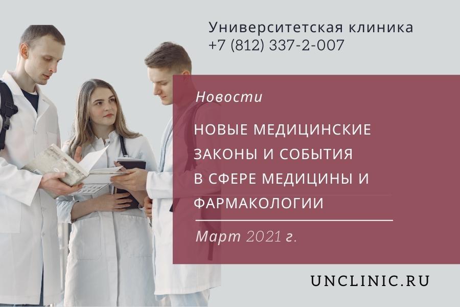 Медицинские новости начала марта 2021 года – школьная медицина, новый список подотчетных препаратов, невыплаты медикам