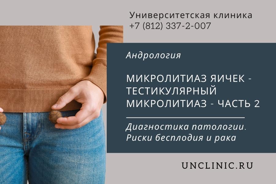 Диагностика тестикулярного микролитиаза