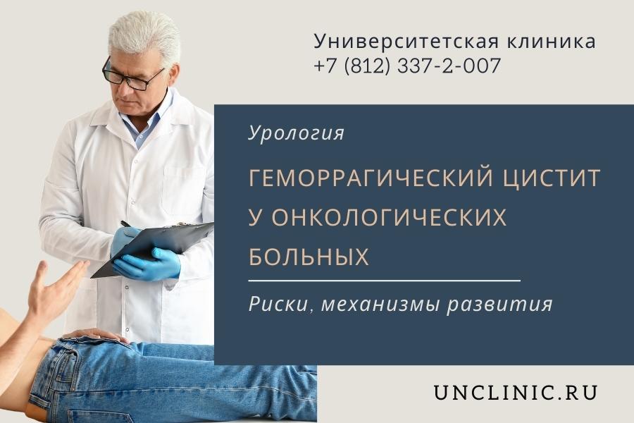 Геморрагический цистит у онкологических больных: риски, механизмы развития