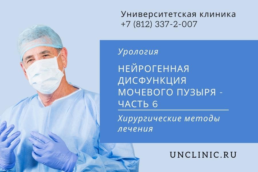 Хирургические вмешательства при нейрогенном мочевом пузыре