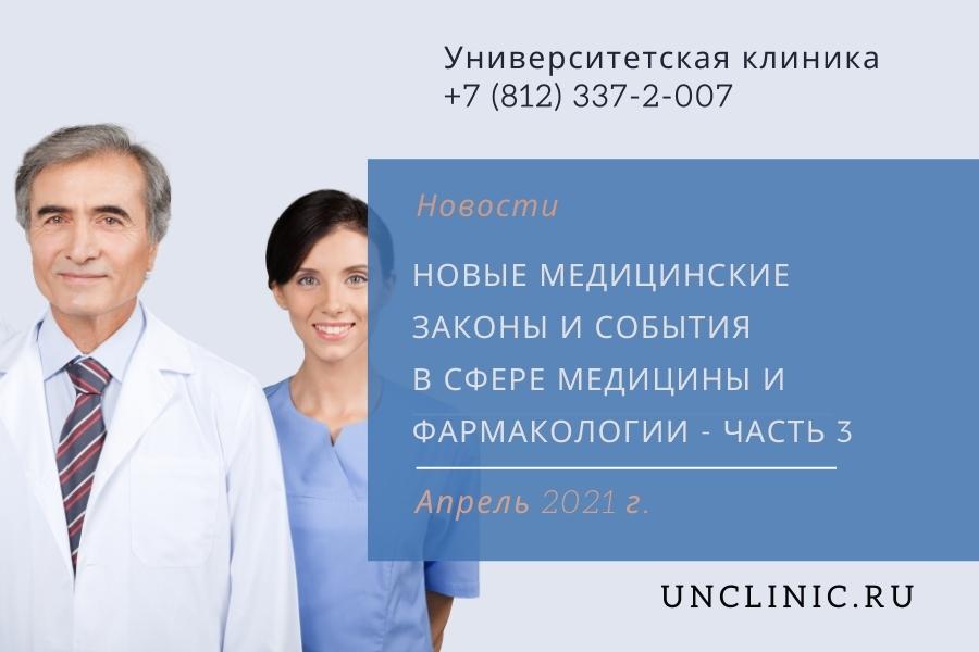 Медицинские новости второй недели апреля – уникальные операции, обучение и аккредитация медицинских специалистов
