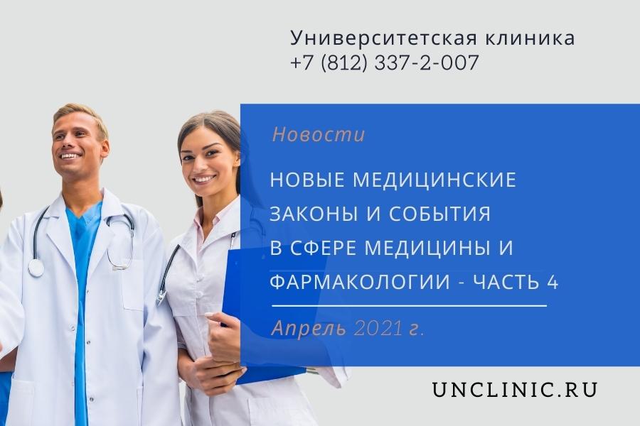 Новости медицины середины апреля – средство и вакцины от коронавируса, госпитализация пожилых больных