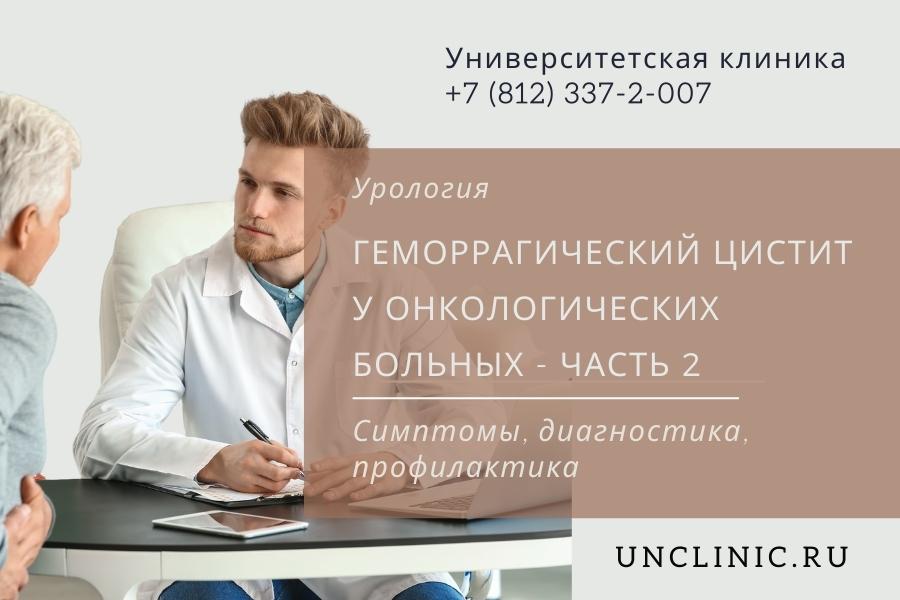Симптомы геморрагического цистита у онкологических больных. Диагностика, профилактика