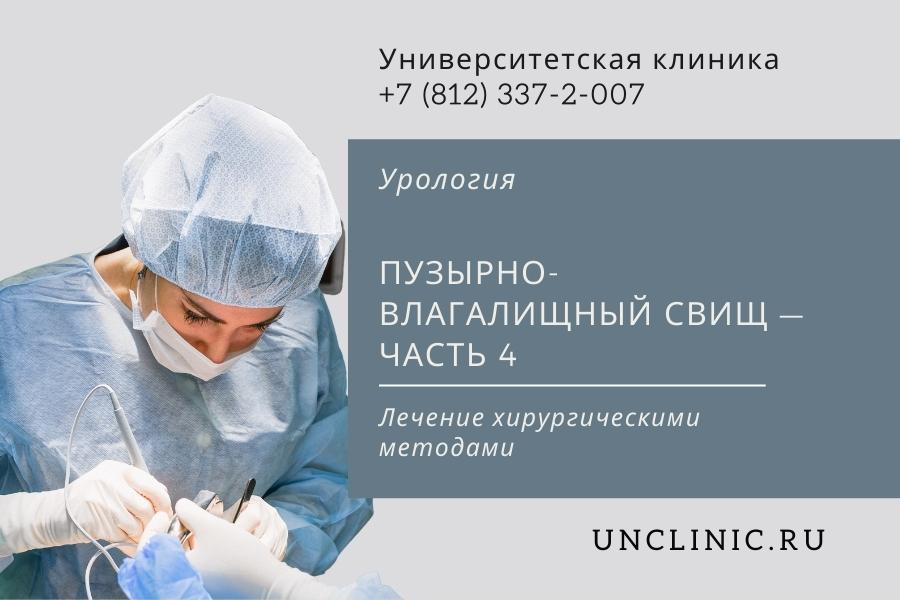 Хирургическое лечение пузырно-влагалищного свища