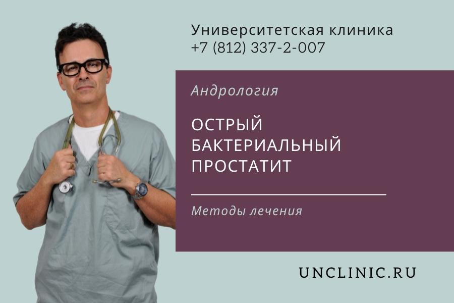 Лечение острого бактериального простатита