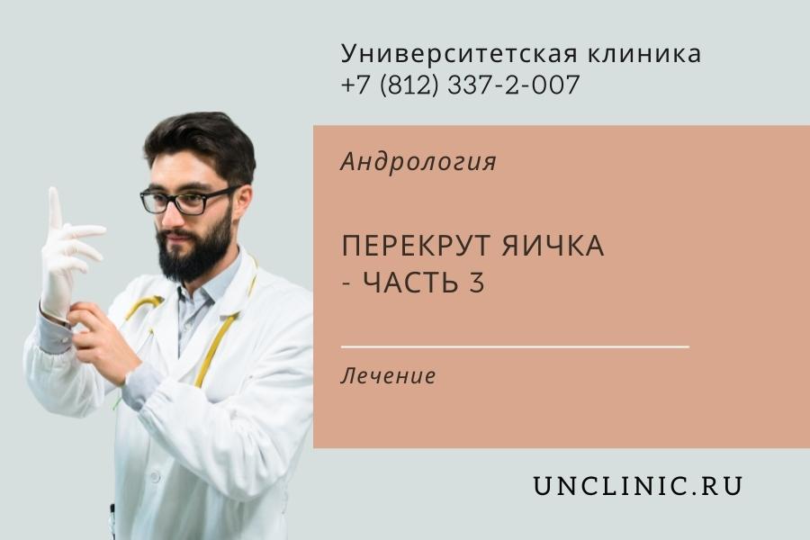 Лечение перекрута яичка