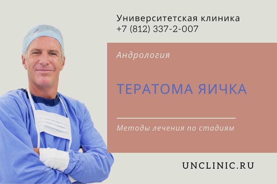 Лечение тератом яичка