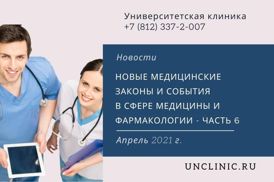 Медицинские новости четвертой недели апреля 2021 г.