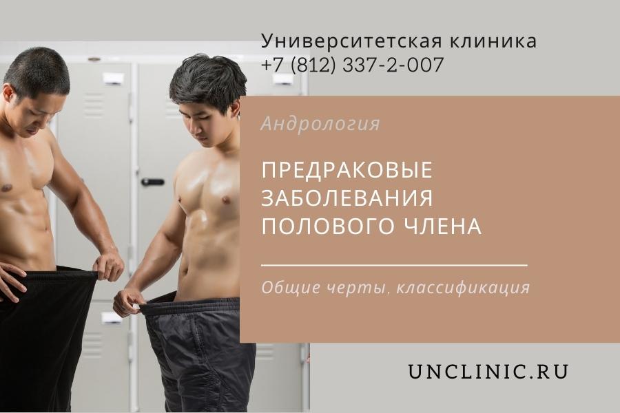 Предраковые заболевания полового члена