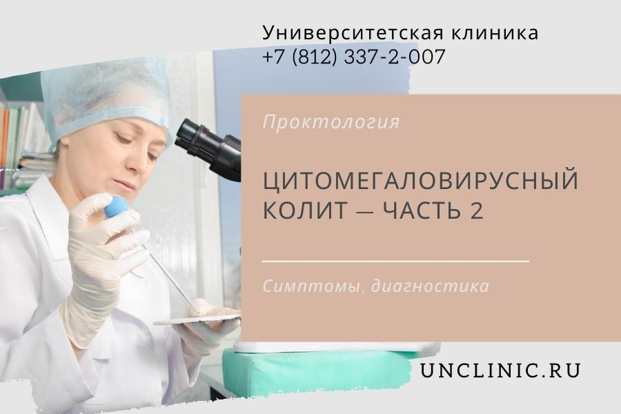 Симптомы, диагностика цитомегаловирусного колита