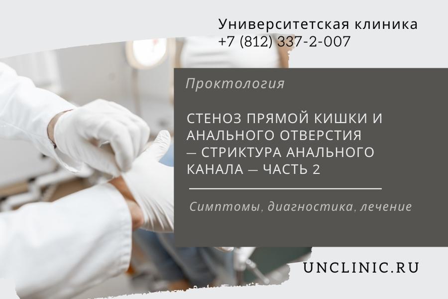 Симптомы, диагностика, лечение стеноза прямой кишки и анального отверстия