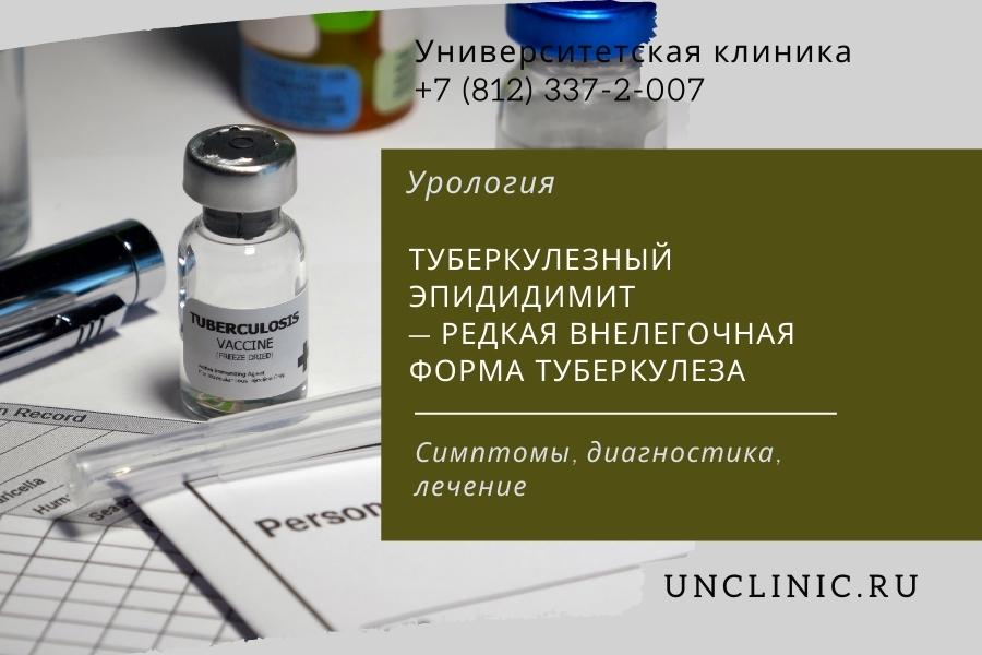 Туберкулезный эпидидимит