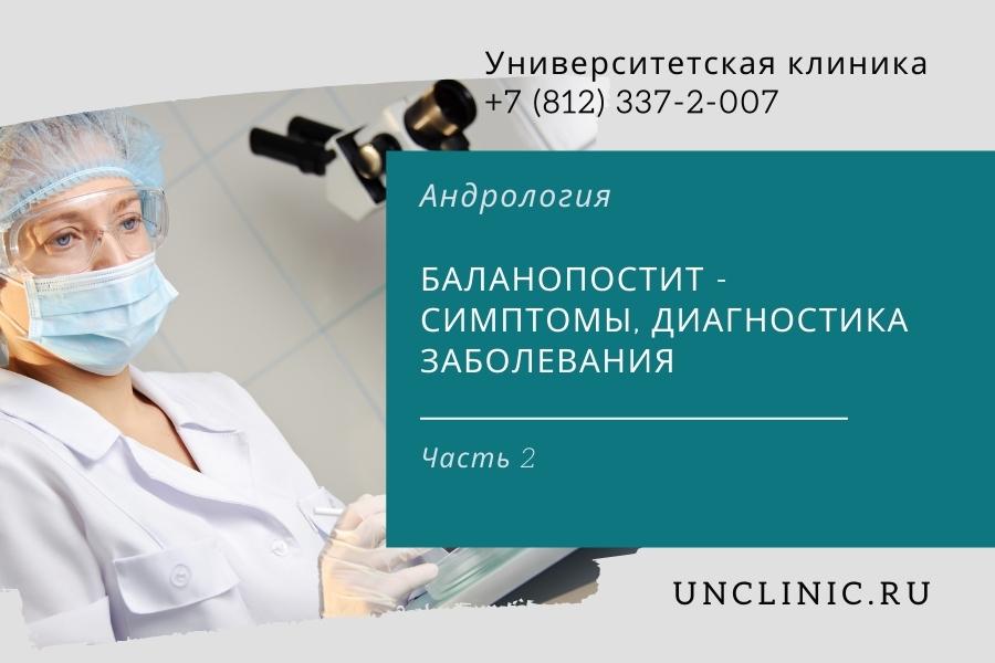 Баланопостит -диагностика заболевания