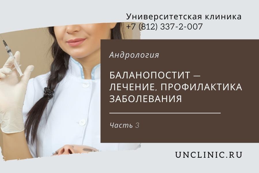 Баланопостит – лечение, профилактика