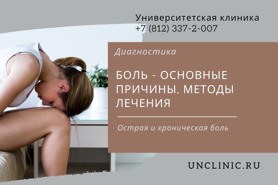 Боль – основные причины и методы лечения