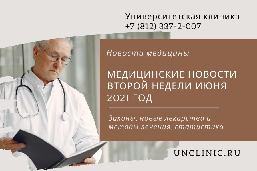 Медицинские новости второй июньской недели 2021 г.
