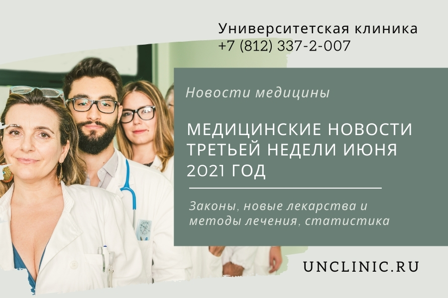 Новости медицины третьей недели июня 2021 г.