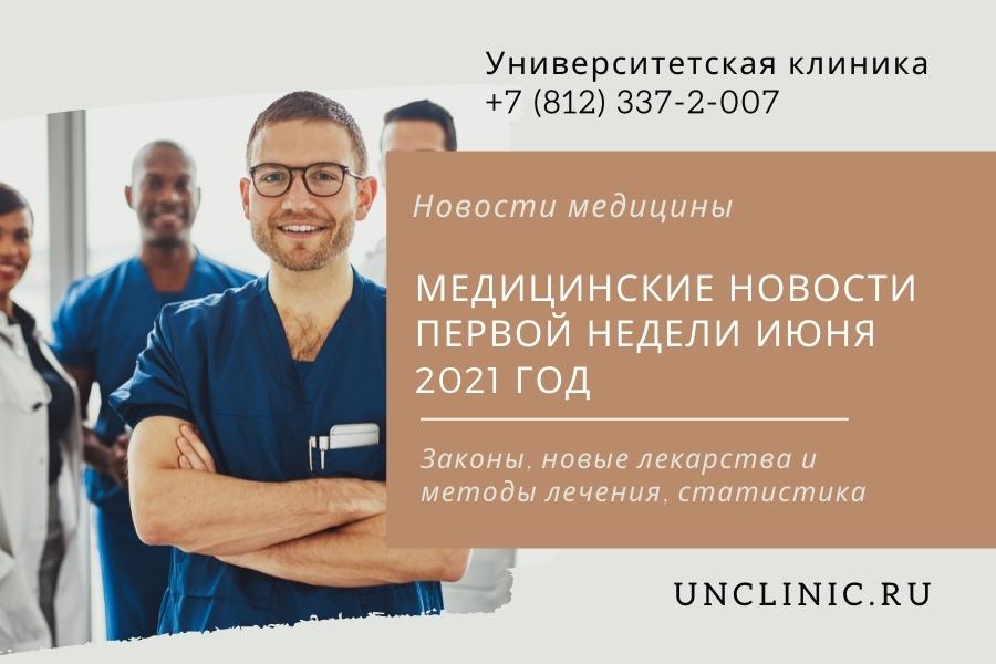 Медицинские новости первой недели июня 2021 г.